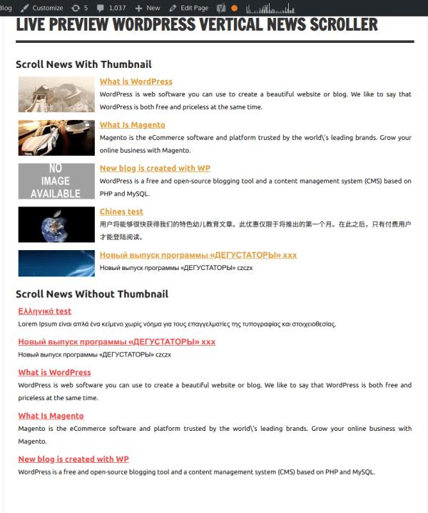 WordPress_Vertical_News_Scroller_Plugin
