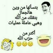 نكت تحشيش عراقي مضحكة جدا لعشاق اللهجة العراقية
