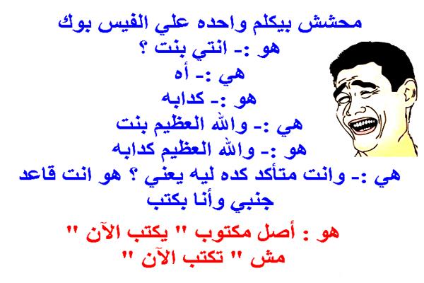 نكت محششين 2017 باللهجة المصرية روعه مضحكة جدا