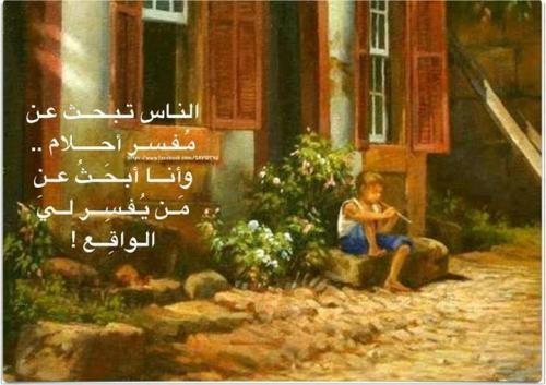 بلدة بسورم من أجمل الصور المعبرة عن الواقع Facebook