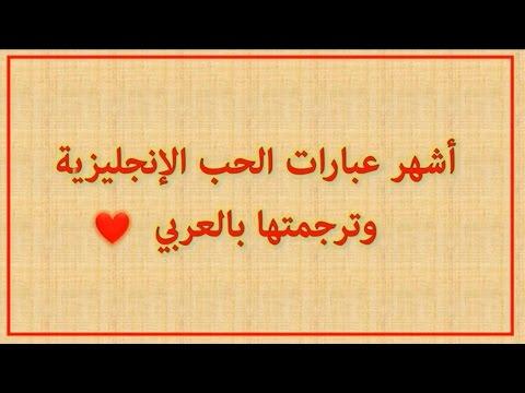 كلمات حب بالانجليزي اروع الكلمات التي تصف شعور الحب مع ترجمتها
