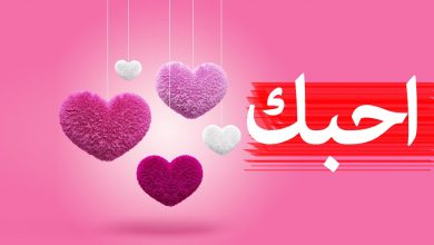 كلمات رومانسية لكل من يريد النشر علي الفيس بوك او للأحبة