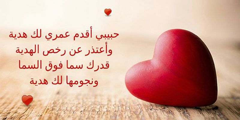 اجمل رسالة حب لحبيبي 20 مسج رومانسية
