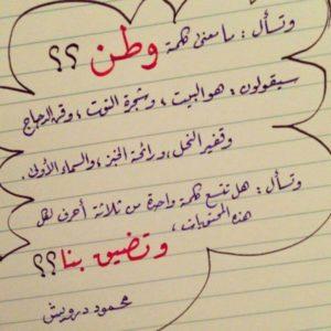 شعر في الوطن ابيات وطنية من شعراء العرب