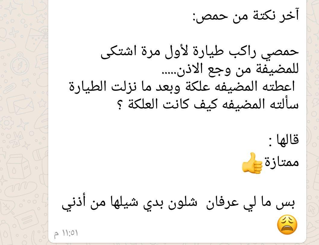 10 نكت حمصية تموت من الضحك من غير زعل