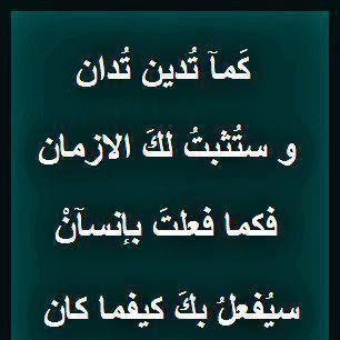 حكم وامثال عربية قديمة 40 حكمة مشهورة و معروفة
