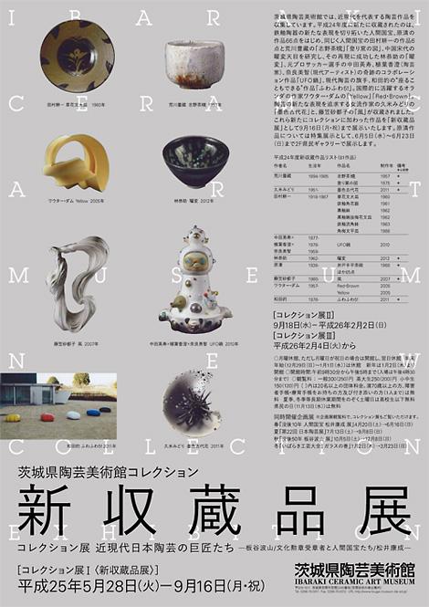 Ibaraki Ceramic Art Museum