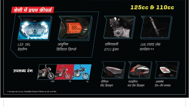 New updated Bajaj Discover 110 and 125 features