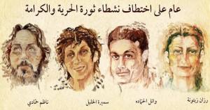 رزان زيتونة ورفاقها