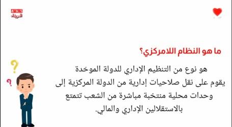 فيدرالية او إدارة ذاتية أو لا مركزية إدارية جنوب سوريا ، ما هي الحلول المطروحة ؟