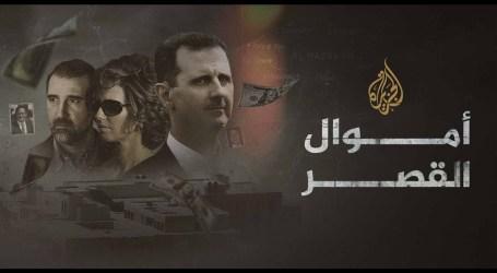 """""""أموال القصر"""" تحقيق وثائقي يكشف شبكات السلطة السورية الاقتصادية رغم العقوبات"""