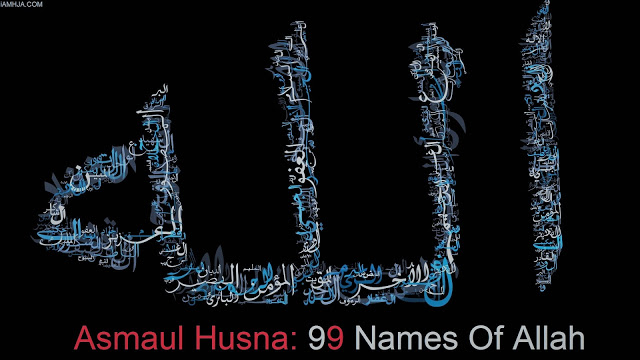 99 Names Of Allah [Asmaul Husna] With Meanings