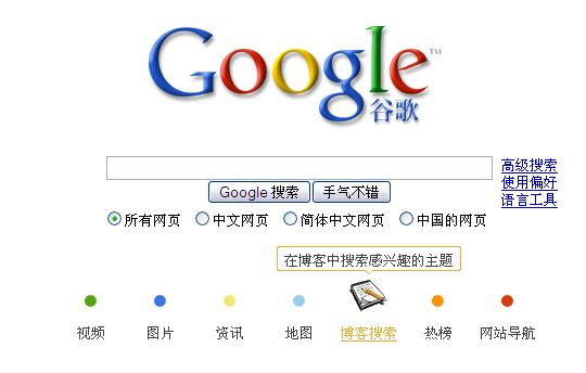 googlecn.PNG