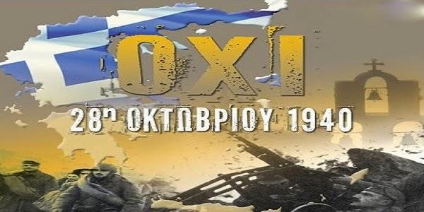 """28η Οκτωβρίου του 1940 : Το μεγάλο """"ΟΧΙ"""" των Ελλήνων στους Ιταλούς"""