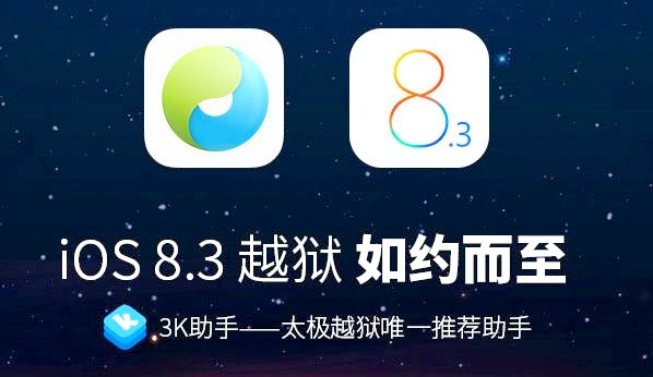 ios-8.3-jailbreak.iapptweak