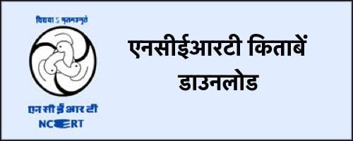 ncert hindi download