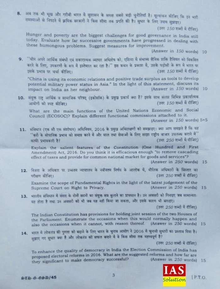 UPSC mains GS paper 2