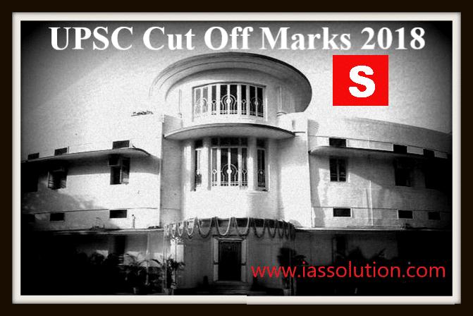 UPSC Cut Off Marks 2018