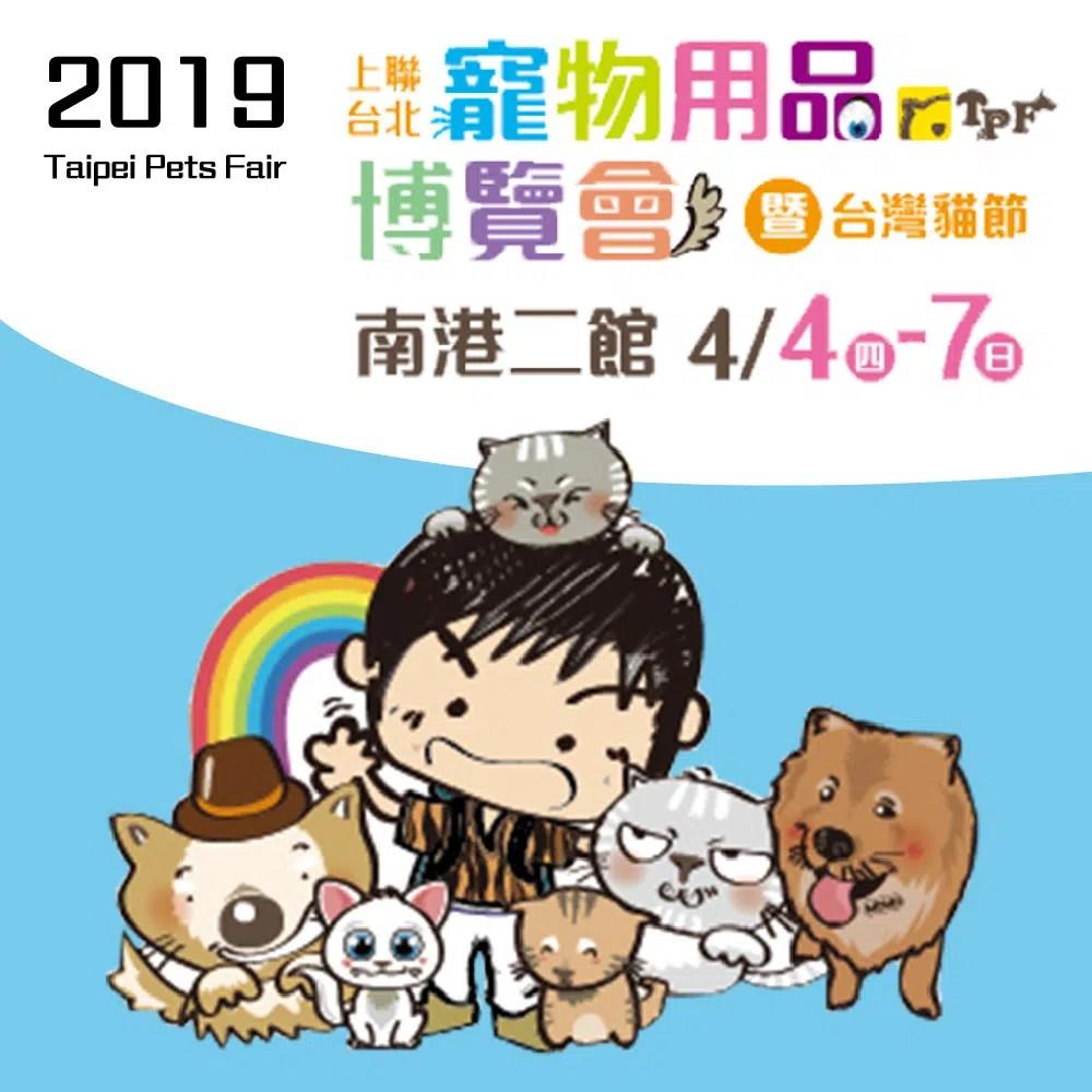 2019臺北春季寵物展參展訊息 - IBIYAYA