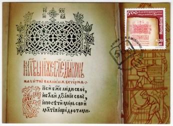 Romania M6317 - 2008 Printing Press, Orthodox Missal, Macarius, Liturgy Book - First Day Postcard - Front