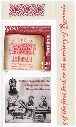Romania M6317 - 2008 Printing Press, Orthodox Missal, Macarius, Liturgy Book - Tab