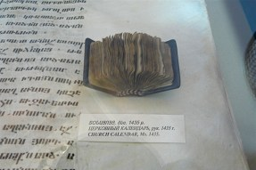 Manuscripts from the Matenadaran Collection, Armenia 10