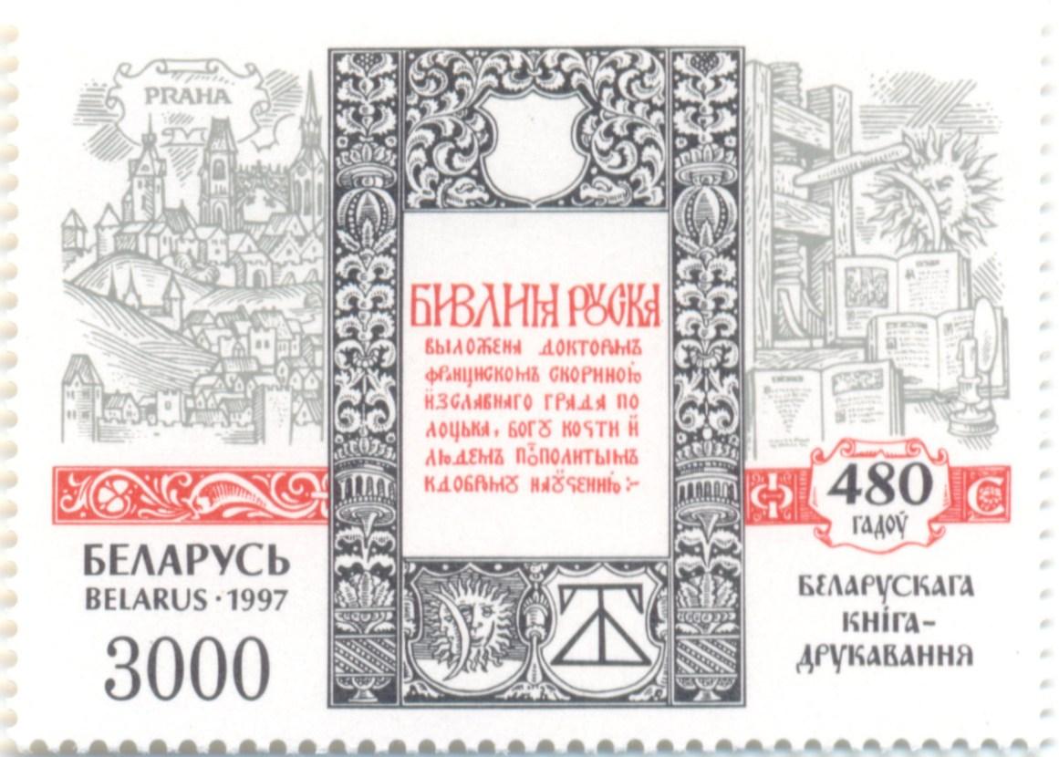 Belarus - 1997 Mi BY 231 - 480 лет белорусского книгопечатания 3000 рублей 2