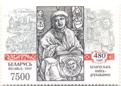 Belarus - 1997 Mi BY 233 - 480 лет белорусского книгопечатания 7500 рублей