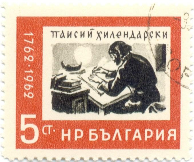 Bulgaria 1962 Mi BG 1359 - Paìsiy Hilendàrski 1