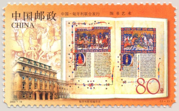 China & Hungary 2003-19, Scott 3309-10 The Art Books (Jointly Issued by China and Hungary) - MNH, F-VF 2