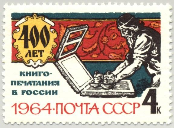 Russia-USSR 1964 Mi SU 2885 400th anniv of book printing in Russia Scott 2863-2864 MNH 1