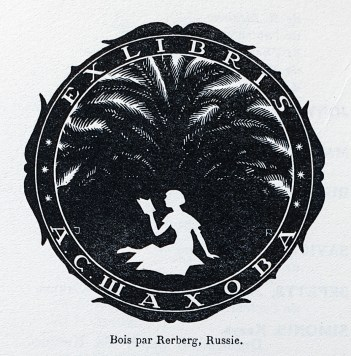 Ex libris by J. Rerberg for A.S. Shakhova