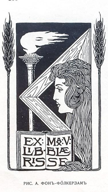 2019.05.30 - Ex-libris of Max Blaese by A. von Volkersam
