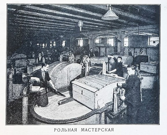 2019.11.01 - Russian Papermaking Industry 1901 - 02 Beating Room