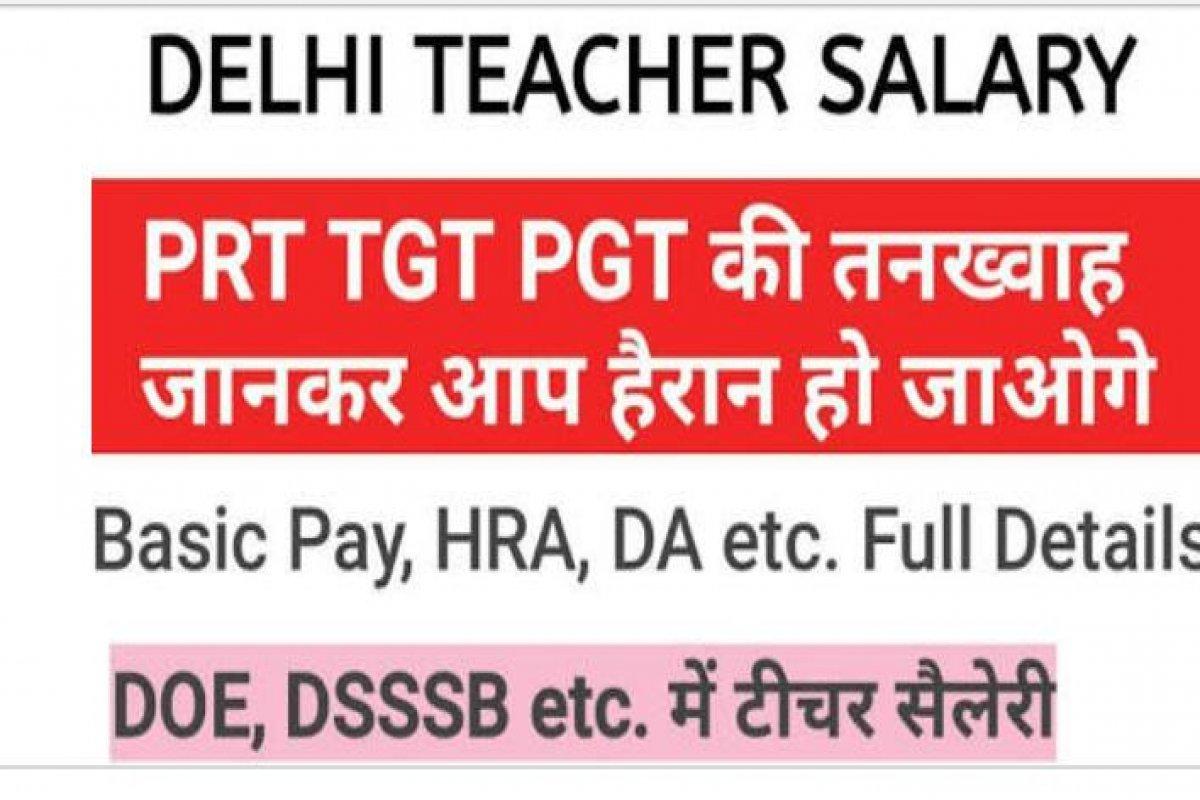 Delhi Primary  Teacher salary and Nursery || DSSSB PRT NTT