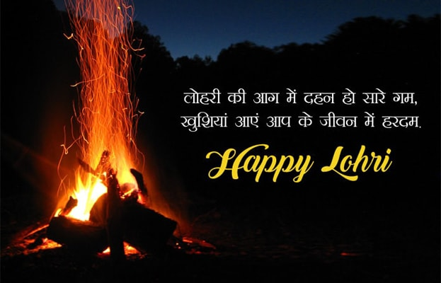 LOHRI WISHES IN PUNJABI HINDI ENGLISH 2020