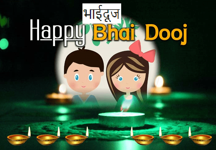 HAPPY BHAIDOOJ WISHES SANSKRIT SHLOK MANTRA HINDI MESSAGE QUOTES IMAGES STATUS