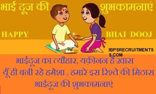 HAPPY BHAIDOOJ WISHES SANSKRIT