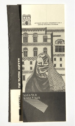 Invitation catalogue of an exhibition of Yemeni painter Elham al Arashi in Moscow, 1990.