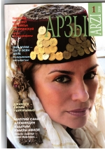 New Crimean Tatar journal for women