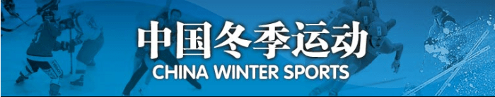 China Winter Sports