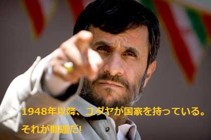 Ahmadinezhad-Isarel.jpg