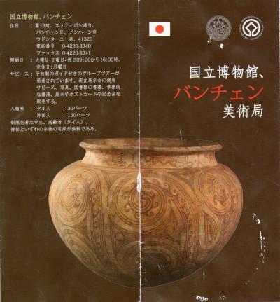 BanChangMuseum_panf.jpg