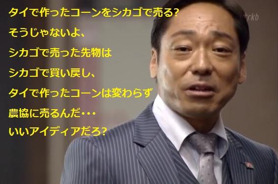 Hanzawa-ep10-3251.jpg