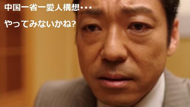 Hanzawa-ep10-5325.jpg