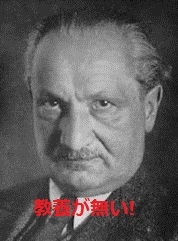 Heidegger.jpeg