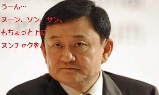 Thaksin.jpg