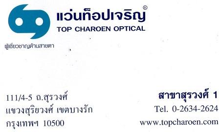 Top-Charoen-Optical.jpg
