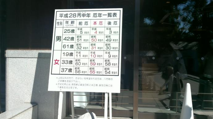 Yakuyoke.jpg