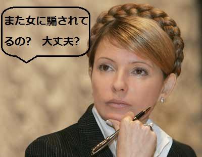 Yulia-Timoshenko-Are-You-OK.jpg